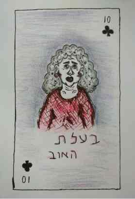 אודי שניידר ט'7 שמואל א'_1