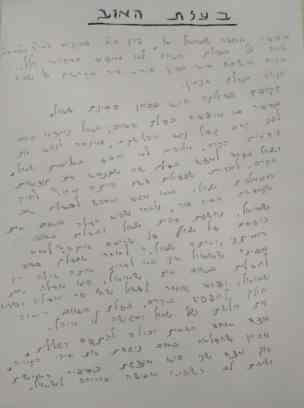 אודי שניידר ט'7 שמואל א'_2