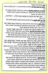 אוראל אברהם ט'1 מלכים א'_3