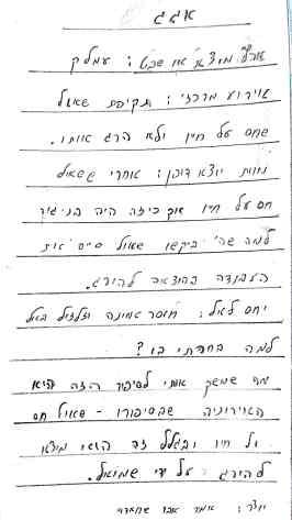 אמיר אבו שחאדה ט'1 שמואל א'_2