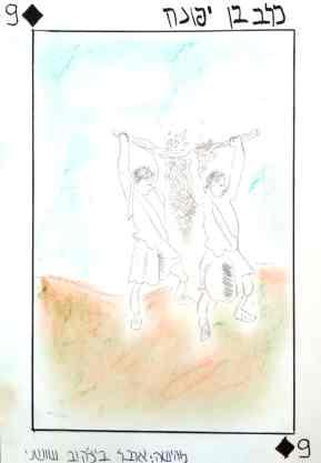 ארבל ביצ׳קוב שושני ט'3 במדבר דברים יהושע_1