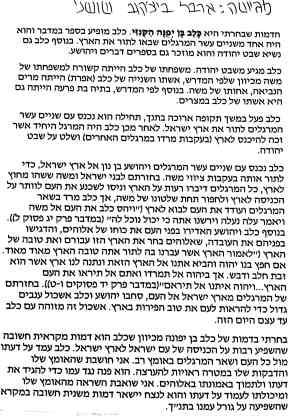 ארבל ביצ׳קוב שושני ט'3 במדבר דברים יהושע_2