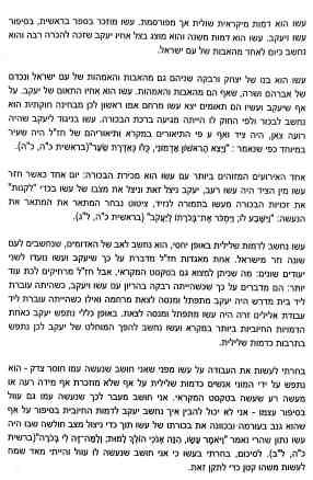 גיא לכמן ט'1 בראשית_2