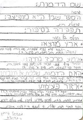 גל פרידמן ט'11 מגילת רות_2