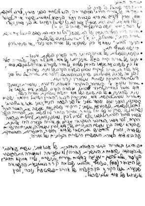 גלי רותם ט'7 שמואל ב'_2