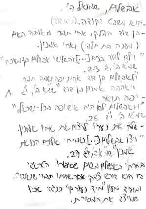 גלעד אדמסקי ט'5 שמואל ב'_2