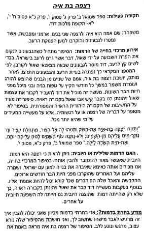 דנה ברק ט'5 שמואל ב'_2