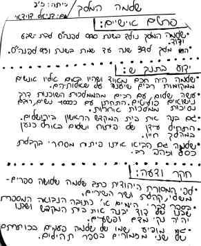 דניאל דוידאי ז'2 מלכים א'_2