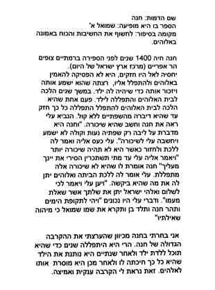 דניאל קונטיצ׳לו ט'7 שמואל א'_2