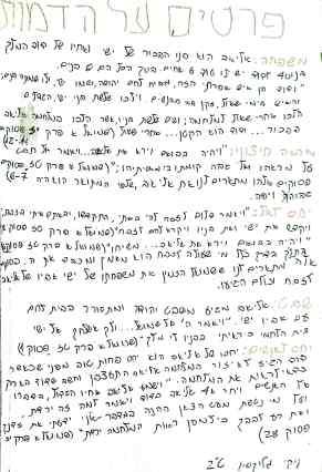 ויקי גליקסון ט'2 שמואל א'_2