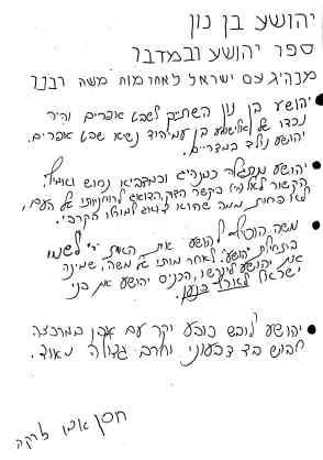 חסן אבו זרקה ט'9 במדבר יהושע_2
