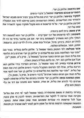 טיאן טל ז'1 שמואל ב'_2