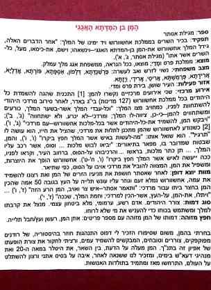 יהלי קירשנר ט'7 מגילת אסתר_2