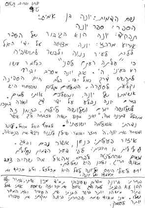 יונתן שחם ויטוס ט'9 תרי עשר (יונה)_2