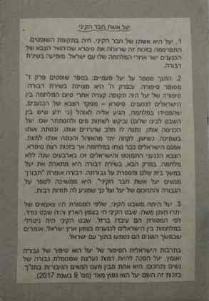 יעל קרייטנר ז'2 שופטים_2