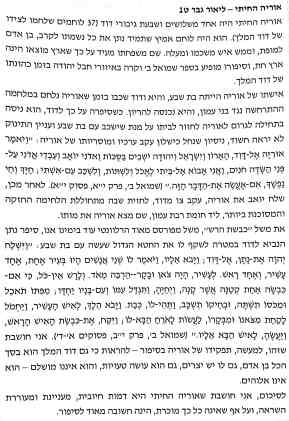 ליאור גבר ט'1 שמואל א'_2