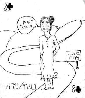 מיה כהן ט'6 מגילת רות_1