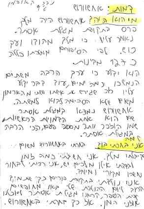 נדב קאופמן ט'9 מגילת אסתר_2