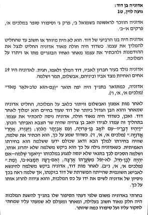 נועה לוין ט'1 שמואל ב' מלכים א'_2