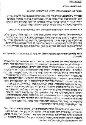 נינה בנאי ט'9 ירמיהו_2