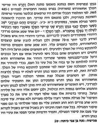 נעה בן צבי ט'1 מגילת אסתר_2