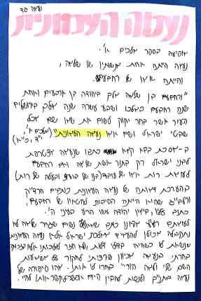 נעמה גד ט'9 מלכים א'_2