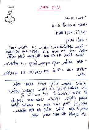 נתן פרנס ט'8 שמואל א'_2