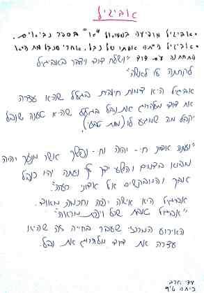 עדי חרב ט'9 שמואל א'_2