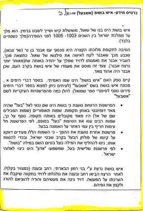 עומר שלו ט'5 שמואל ב'_2