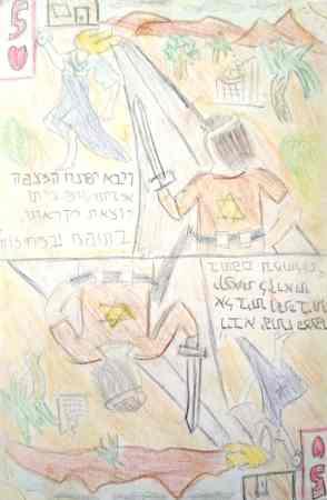 עומרי הראל ט'5 שופטים_1