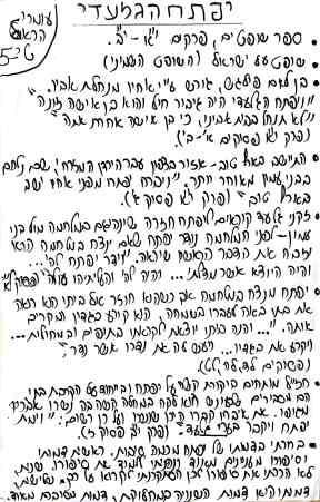 עומרי הראל ט'5 שופטים_2