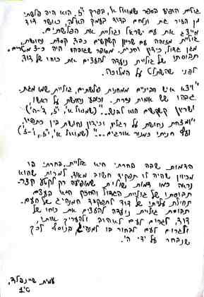 עמית שיינפלד ט'1 שמואל א'_2
