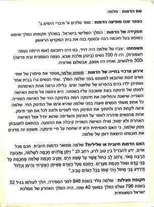 ענבר רונן ט'9 מלכים א'_2