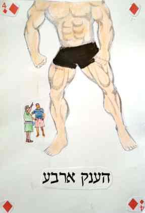 רג׳ד סמארה ט'8 יהושע_1