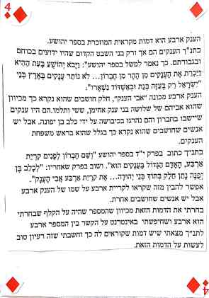 רג׳ד סמארה ט'8 יהושע_2