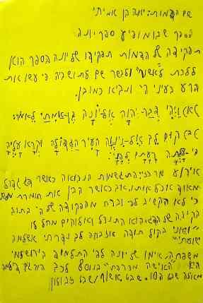 רועי עזריה ט'11 תרי עשר (יונה)_2