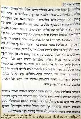 תמר אברהם ט'4 מלכים ב'_2